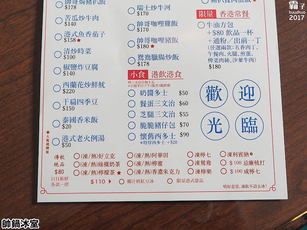 20171028092125 57 - 帥鍋冰室,復古冰室咖啡館,傳統香港味上桌~(已歇業)