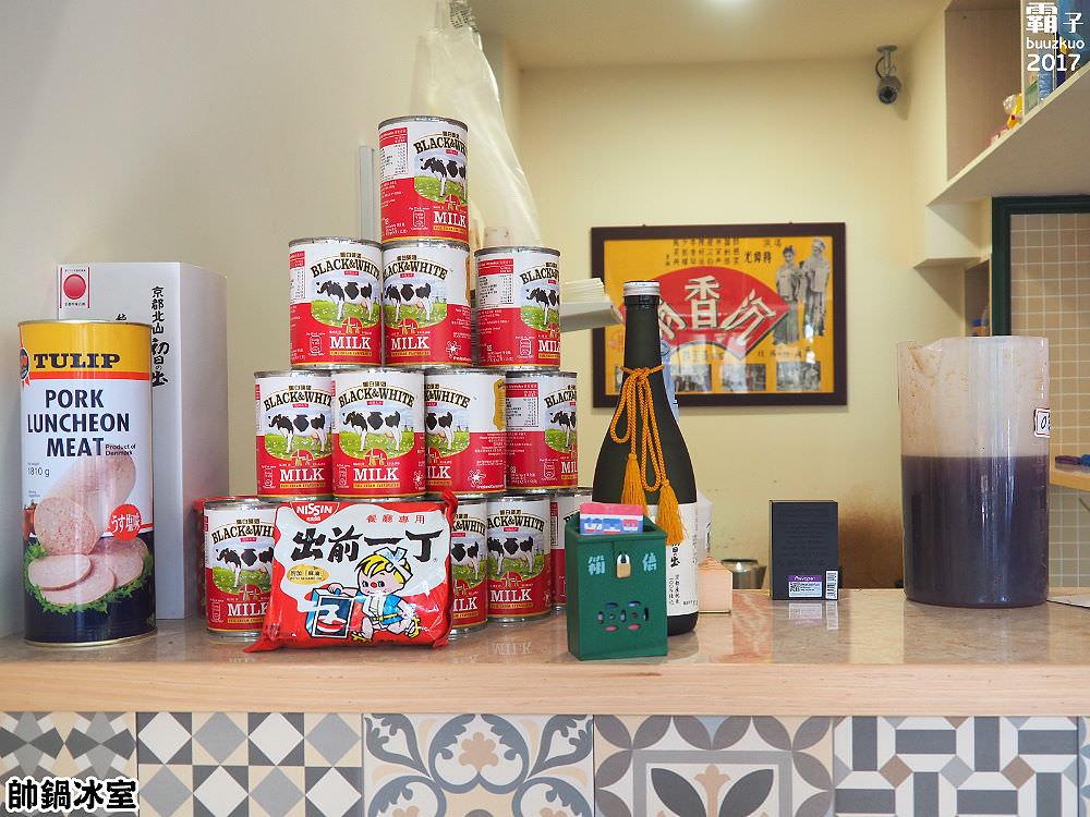 20171028092129 12 - 帥鍋冰室,復古冰室咖啡館,傳統香港味上桌~(已歇業)