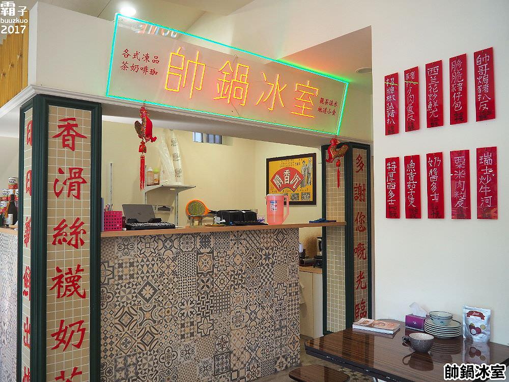 20171028092136 79 - 帥鍋冰室,復古冰室咖啡館,傳統香港味上桌~(已歇業)