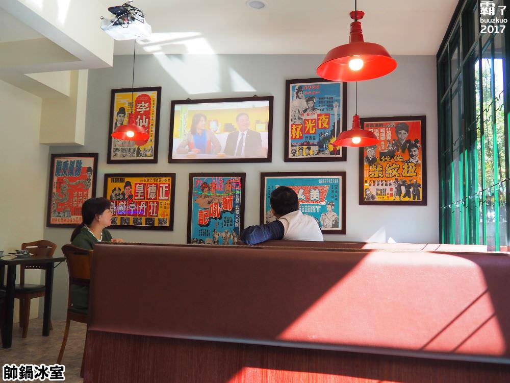20171028092257 56 - 帥鍋冰室,復古冰室咖啡館,傳統香港味上桌~(已歇業)