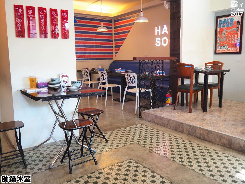 20171028092305 91 - 帥鍋冰室,復古冰室咖啡館,傳統香港味上桌~(已歇業)