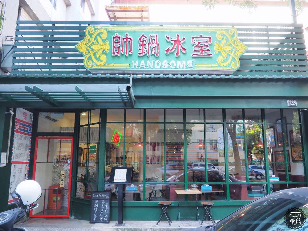20171028092307 60 - 帥鍋冰室,復古冰室咖啡館,傳統香港味上桌~(已歇業)