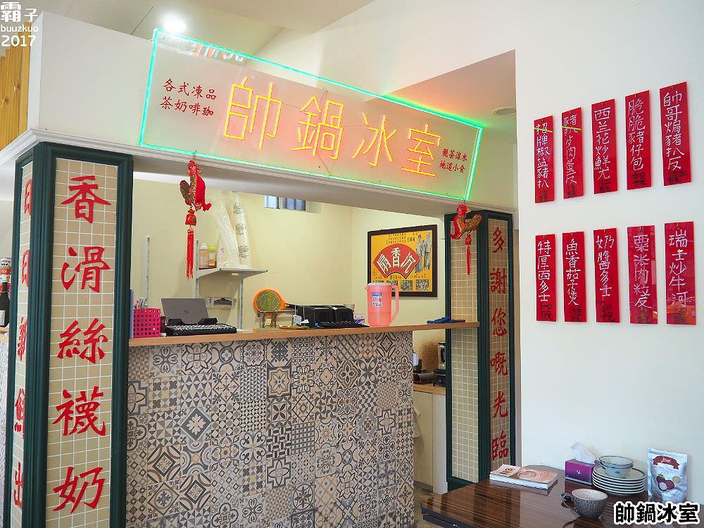 20171029102206 24 - 帥鍋冰室,復古冰室咖啡館,傳統香港味上桌~(已歇業)