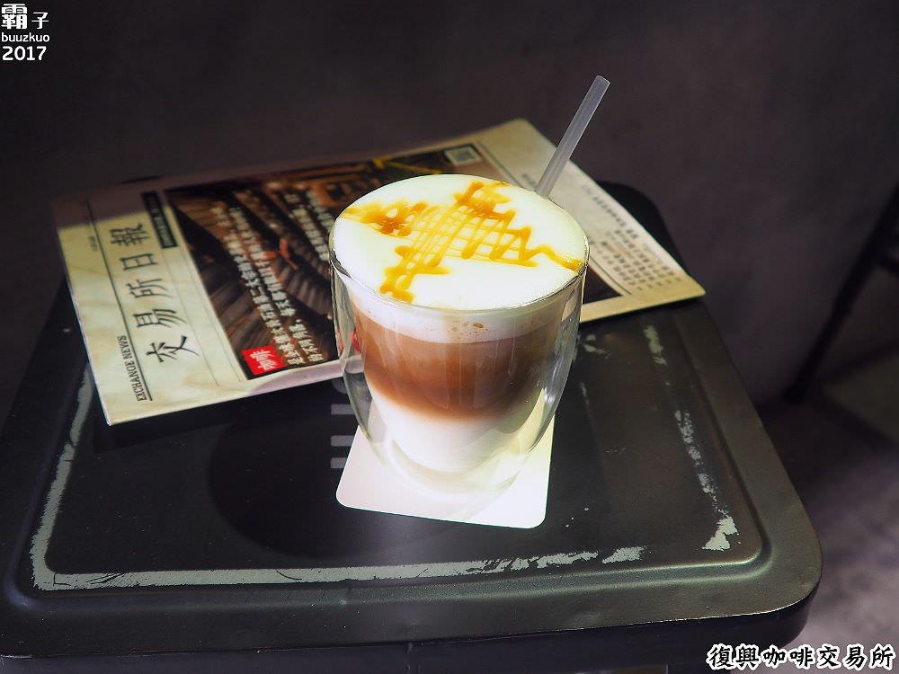 20171102143851 37 - 復興咖啡交易所,自稱是走歪的咖啡館,不只能咖啡還能吃到港澳美食~