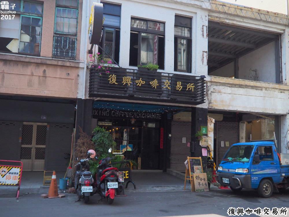 20171102144213 76 - 復興咖啡交易所,自稱是走歪的咖啡館,不只能咖啡還能吃到港澳美食~