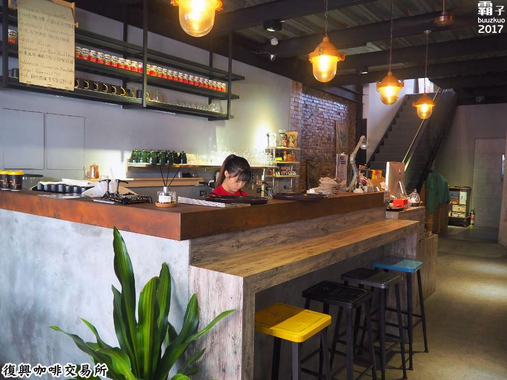 20171102144214 68 - 復興咖啡交易所,自稱是走歪的咖啡館,不只能咖啡還能吃到港澳美食~