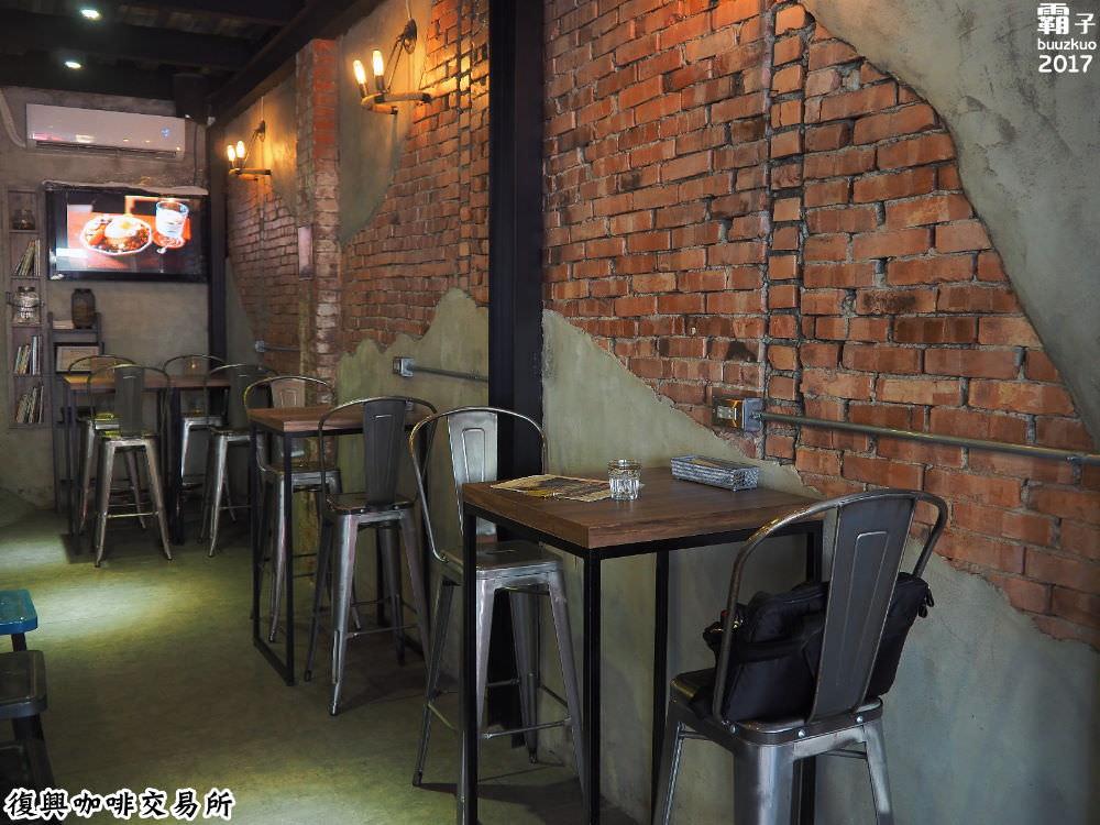 20171102144215 45 - 復興咖啡交易所,自稱是走歪的咖啡館,不只能咖啡還能吃到港澳美食~