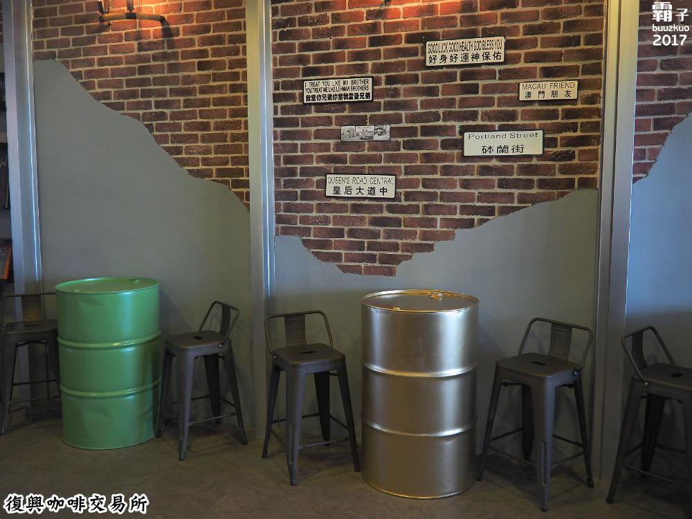 20171102144218 55 - 復興咖啡交易所,自稱是走歪的咖啡館,不只能咖啡還能吃到港澳美食~