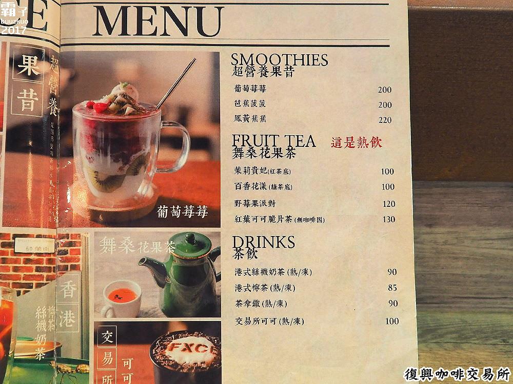 20171102144219 53 - 復興咖啡交易所,自稱是走歪的咖啡館,不只能咖啡還能吃到港澳美食~