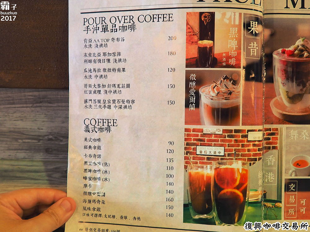 20171102144222 4 - 復興咖啡交易所,自稱是走歪的咖啡館,不只能咖啡還能吃到港澳美食~
