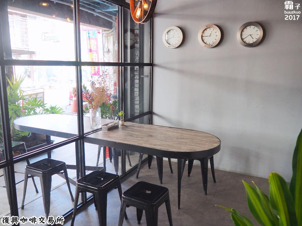 20171102144223 46 - 復興咖啡交易所,自稱是走歪的咖啡館,不只能咖啡還能吃到港澳美食~