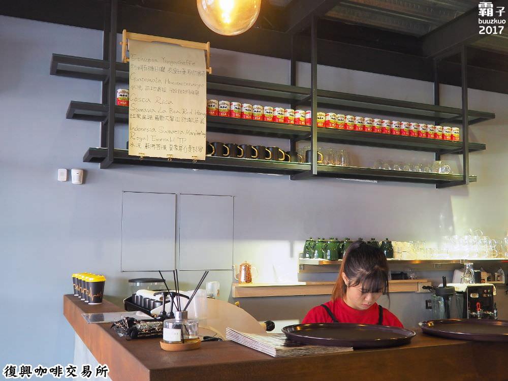 20171102144233 5 - 復興咖啡交易所,自稱是走歪的咖啡館,不只能咖啡還能吃到港澳美食~