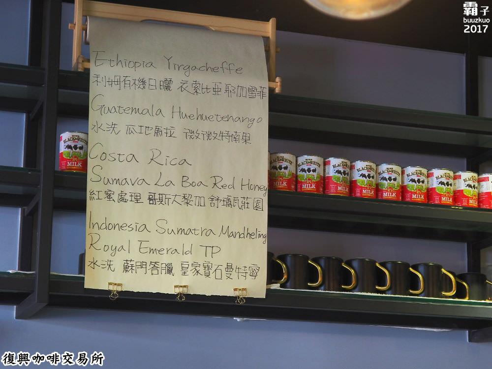 20171102144235 12 - 復興咖啡交易所,自稱是走歪的咖啡館,不只能咖啡還能吃到港澳美食~