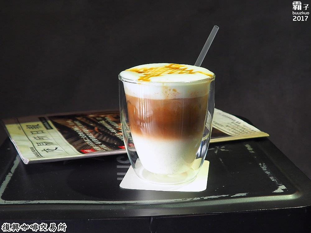 20171102144522 99 - 復興咖啡交易所,自稱是走歪的咖啡館,不只能咖啡還能吃到港澳美食~