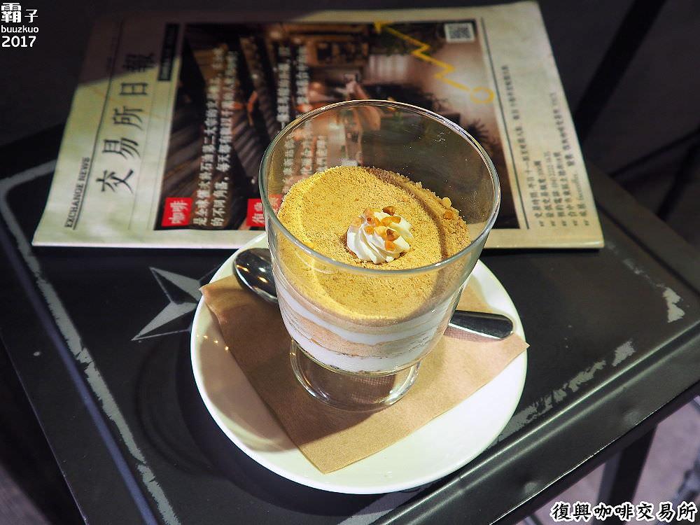20171102144532 44 - 復興咖啡交易所,自稱是走歪的咖啡館,不只能咖啡還能吃到港澳美食~