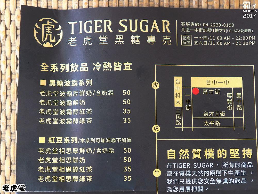 20171117135354 74 - 熱血採訪 | 老虎堂黑糖專賣,I PLAZA愛廣場黑糖波霸鮮奶,黑糖漸層像虎紋,人潮爆多想喝要等上一小時