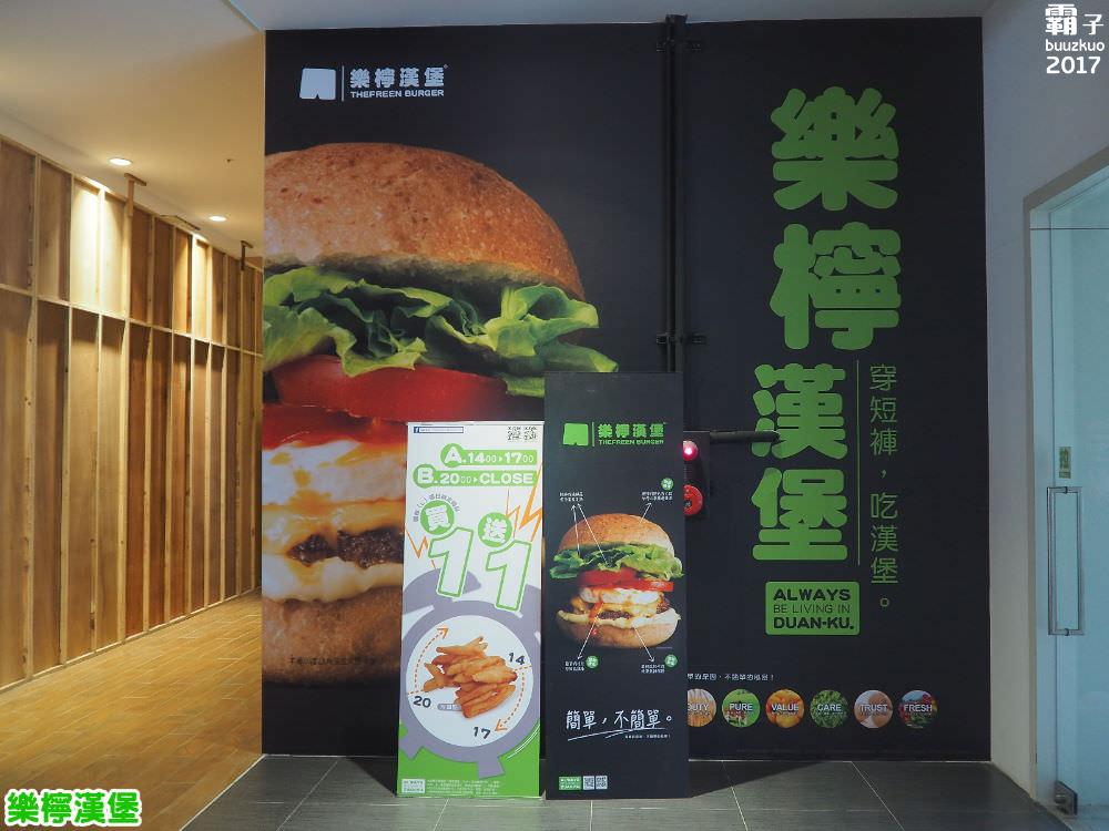 20171122181659 7 - 樂檸漢堡,台中轉運站內也有扎實肉香牛肉堡,搭配花生醬,經典美式吃法~