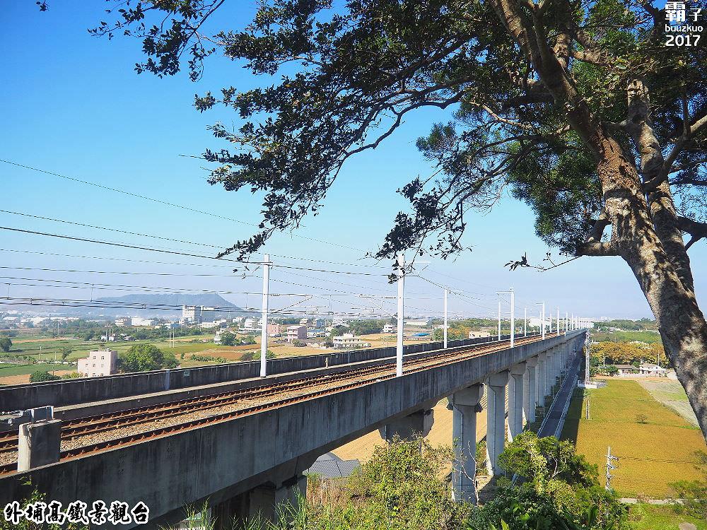 20171128210620 12 - 外埔高鐵觀景台祕境,捕捉高鐵列車呼嘯而過的畫面~