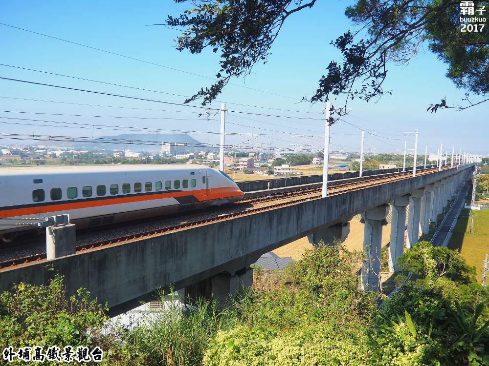 20171128210626 45 - 外埔高鐵觀景台祕境,捕捉高鐵列車呼嘯而過的畫面~