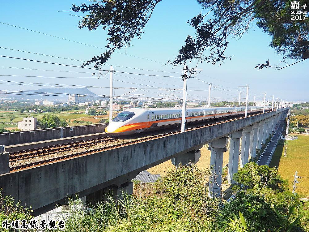 20171128210631 80 - 外埔高鐵觀景台祕境,捕捉高鐵列車呼嘯而過的畫面~