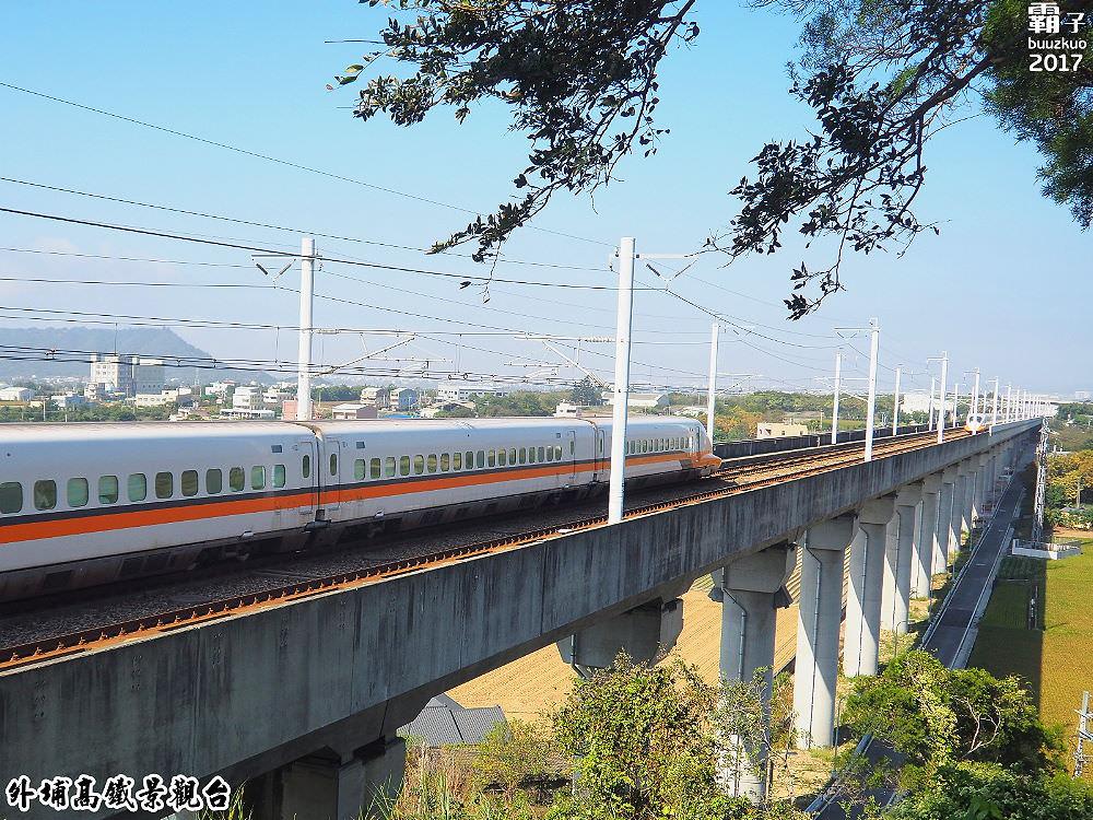 20171128210652 67 - 外埔高鐵觀景台祕境,捕捉高鐵列車呼嘯而過的畫面~