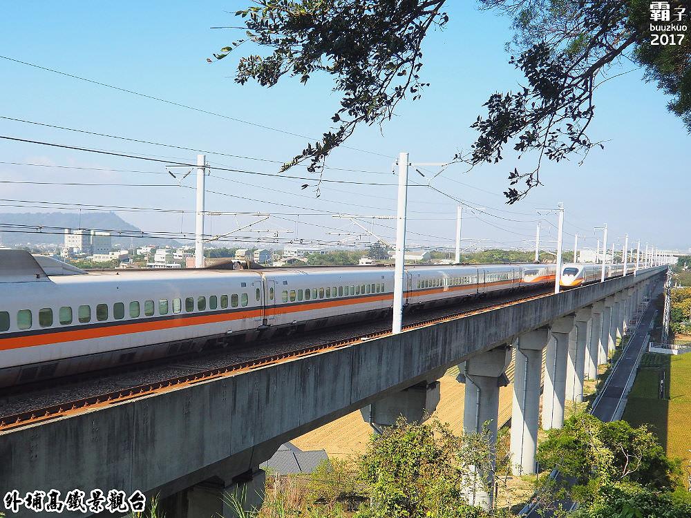 20171128210658 33 - 外埔高鐵觀景台祕境,捕捉高鐵列車呼嘯而過的畫面~