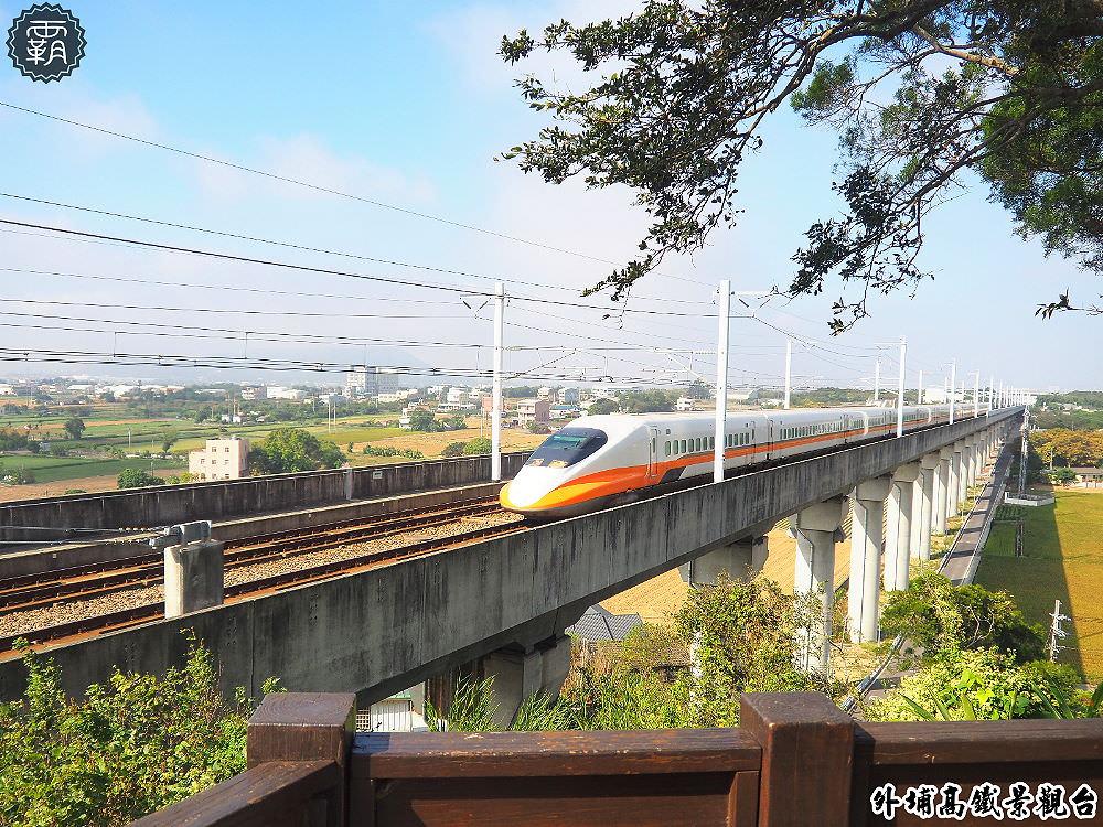 20171128210736 34 - 外埔高鐵觀景台祕境,捕捉高鐵列車呼嘯而過的畫面~