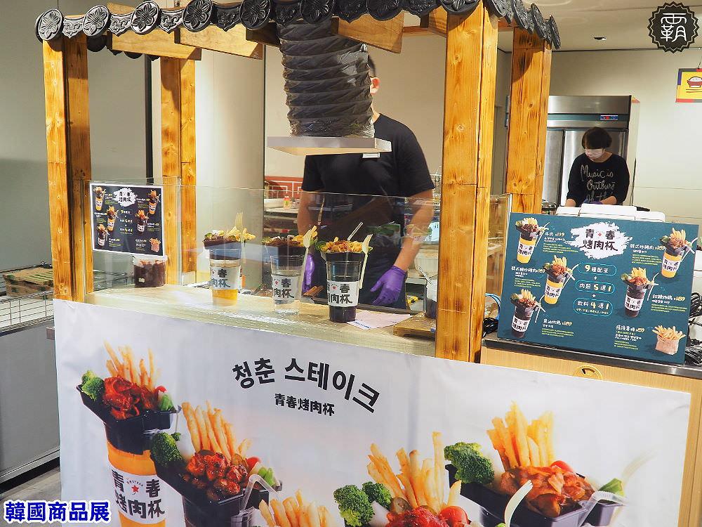 20171202084112 83 - 新光三越韓國商品展,有熱門美食,現場還有韓服體驗~