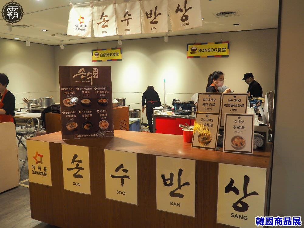 20171202084128 56 - 新光三越韓國商品展,有熱門美食,現場還有韓服體驗~