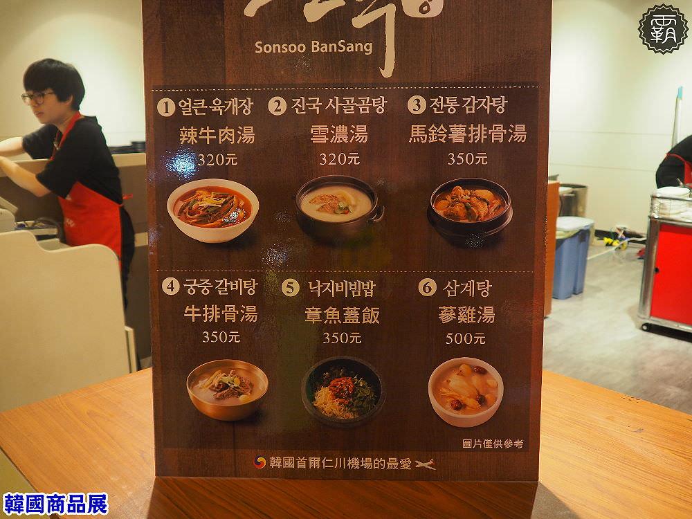 20171202084130 61 - 新光三越韓國商品展,有熱門美食,現場還有韓服體驗~