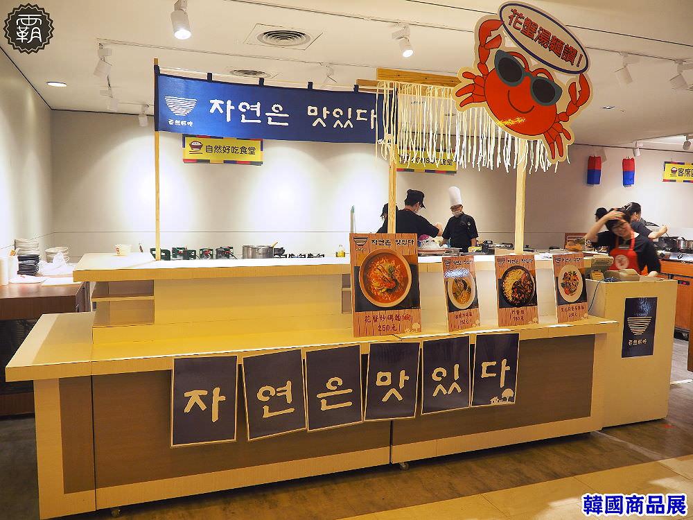 20171202084131 78 - 新光三越韓國商品展,有熱門美食,現場還有韓服體驗~
