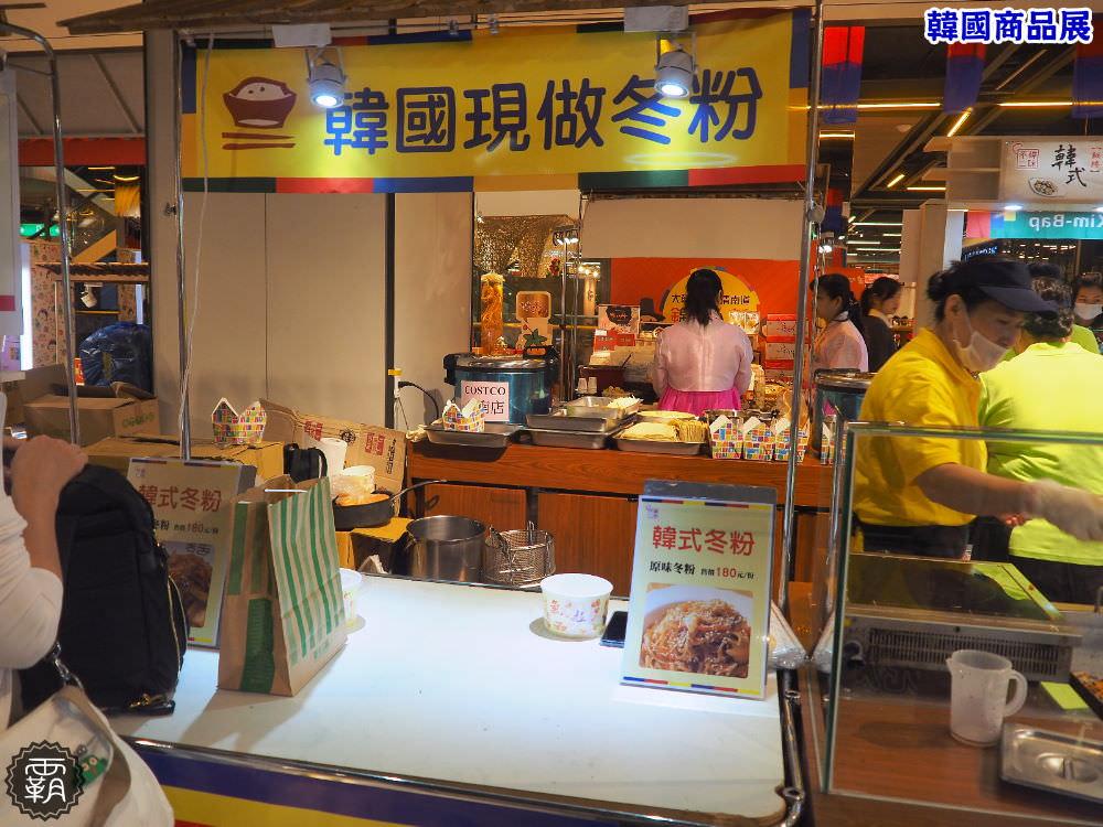 20171202084345 32 - 新光三越韓國商品展,有熱門美食,現場還有韓服體驗~