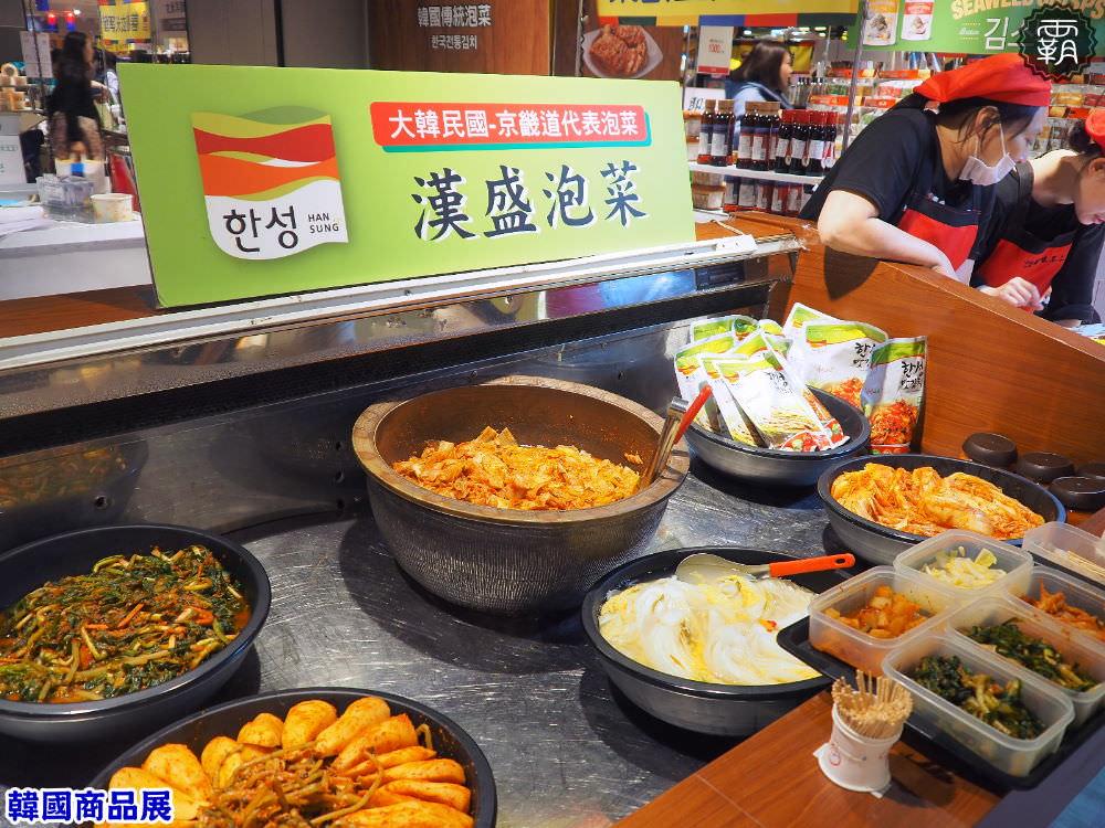 20171202084350 34 - 新光三越韓國商品展,有熱門美食,現場還有韓服體驗~
