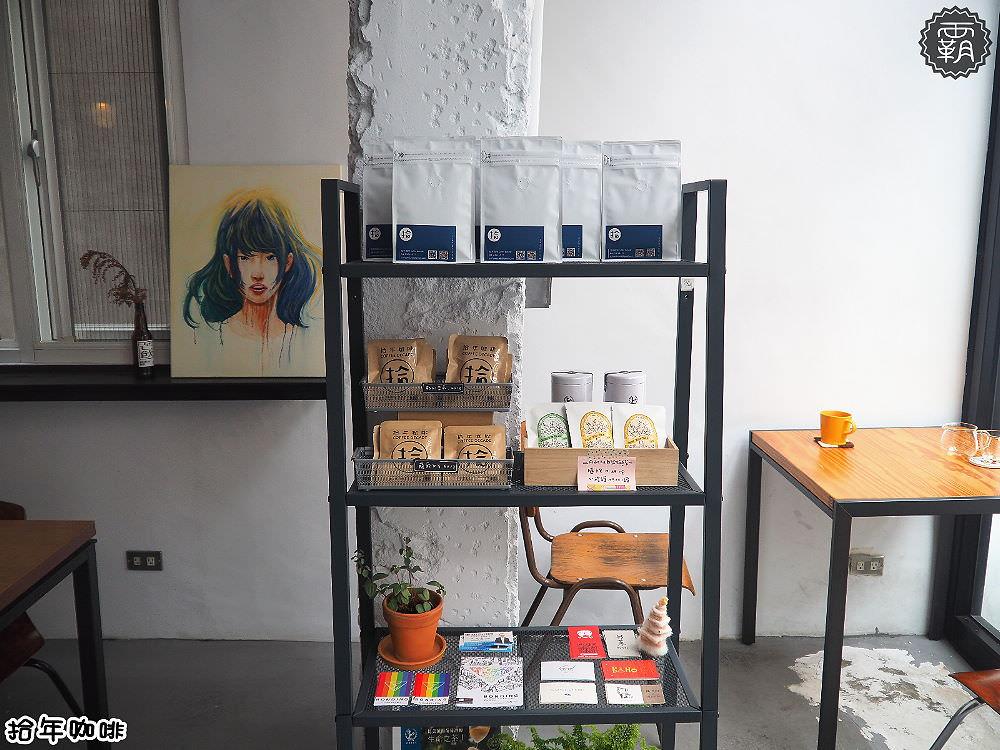20171204132208 71 - 拾年咖啡,向上路巷子內的咖啡館,帶點輕工業風~