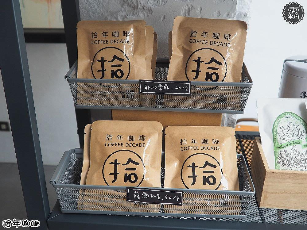 20171204132216 85 - 拾年咖啡,向上路巷子內的咖啡館,帶點輕工業風~