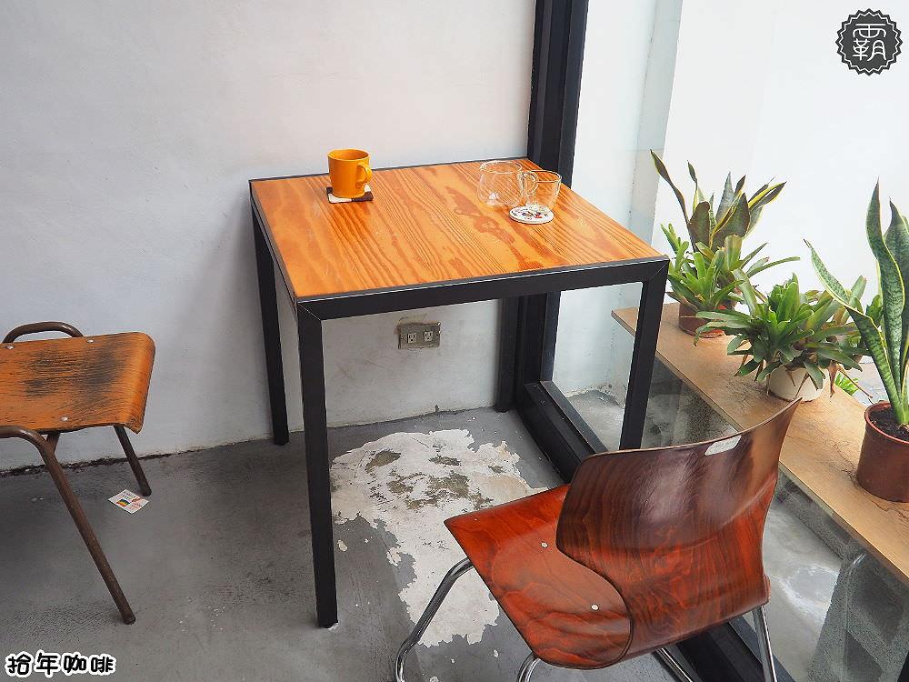 20171204132221 43 - 拾年咖啡,向上路巷子內的咖啡館,帶點輕工業風~