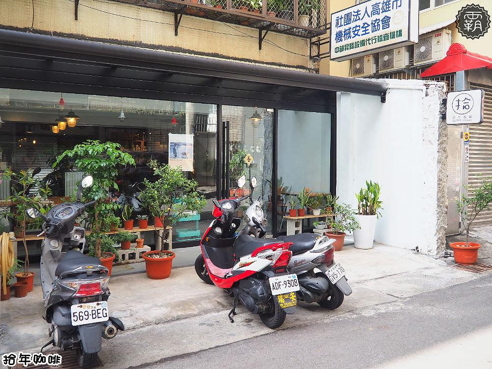 20171204132231 48 - 拾年咖啡,向上路巷子內的咖啡館,帶點輕工業風~