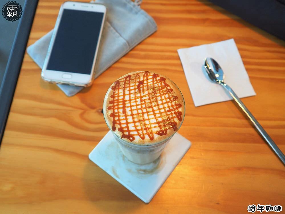 20171204132714 38 - 拾年咖啡,向上路巷子內的咖啡館,帶點輕工業風~
