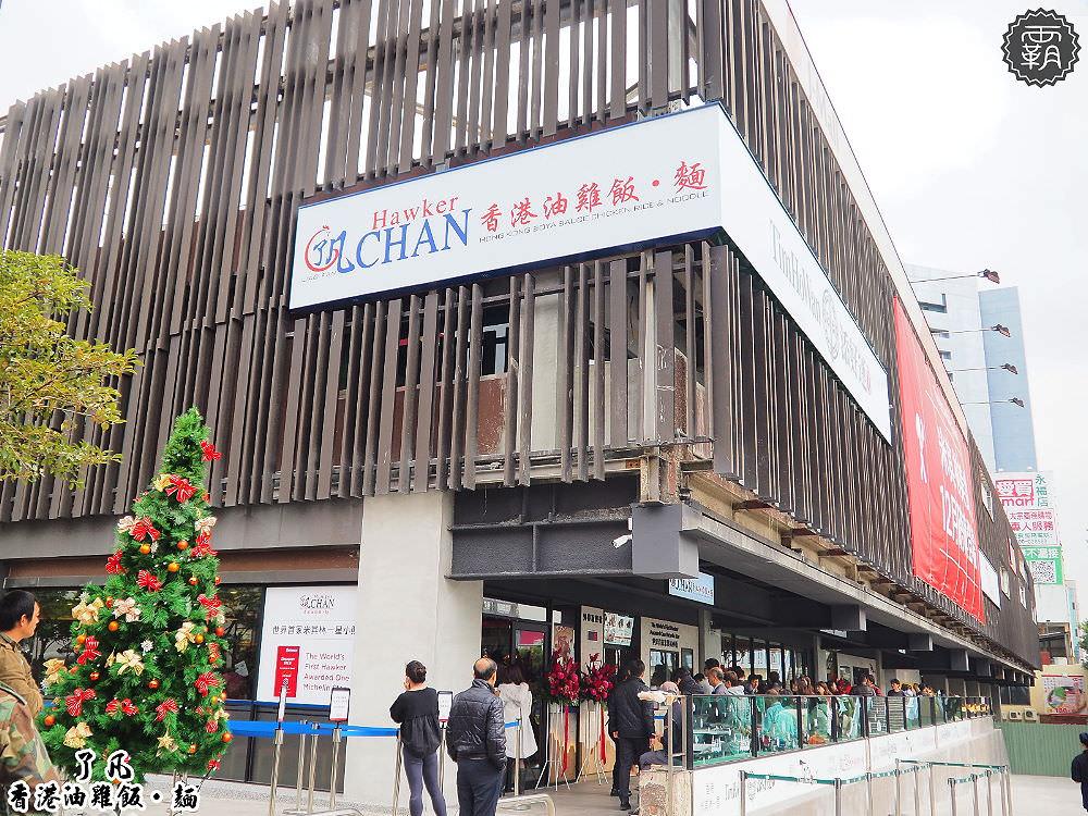 20171205160933 64 - 了凡香港油雞飯‧麵,台中首間店就在JMall商場~