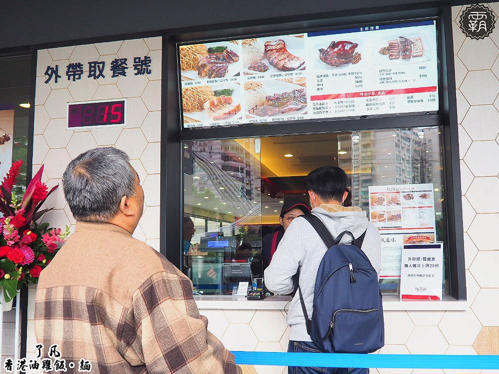 20171205160936 85 - 了凡香港油雞飯‧麵,台中首間店就在JMall商場~