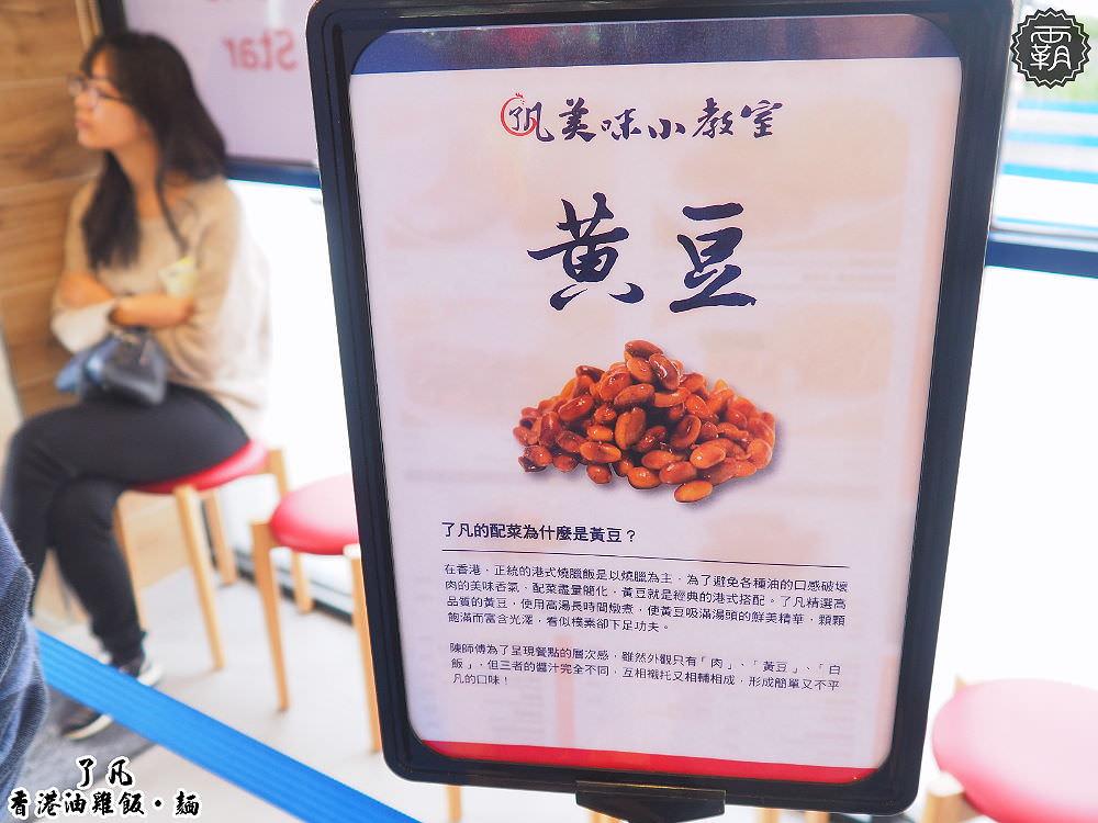 20171205160939 93 - 了凡香港油雞飯‧麵,台中首間店就在JMall商場~