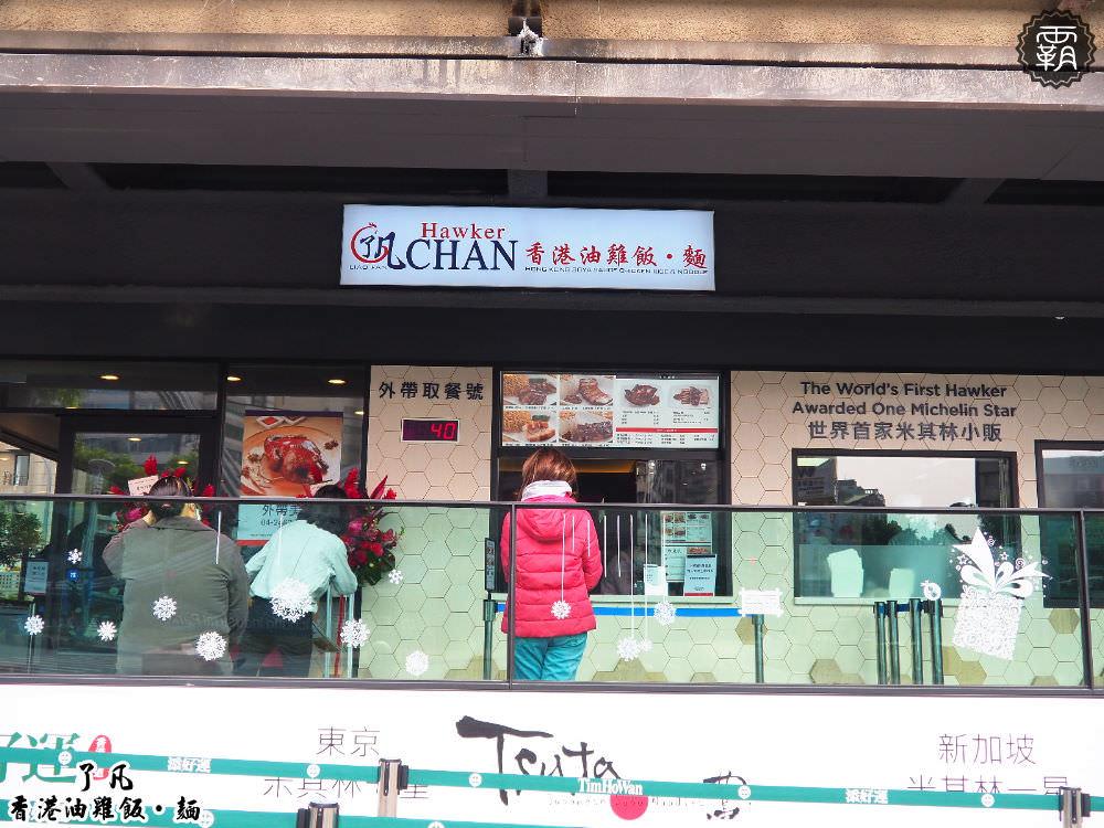 20171205161004 61 - 了凡香港油雞飯‧麵,台中首間店就在JMall商場~