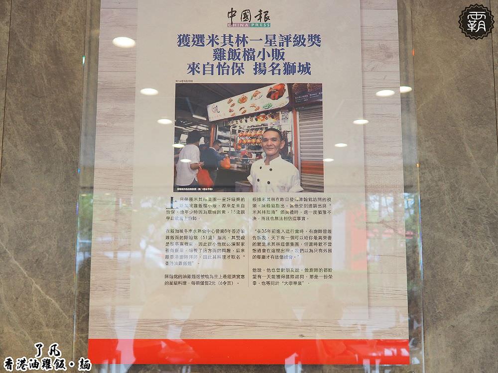 20171205161326 47 - 了凡香港油雞飯‧麵,台中首間店就在JMall商場~