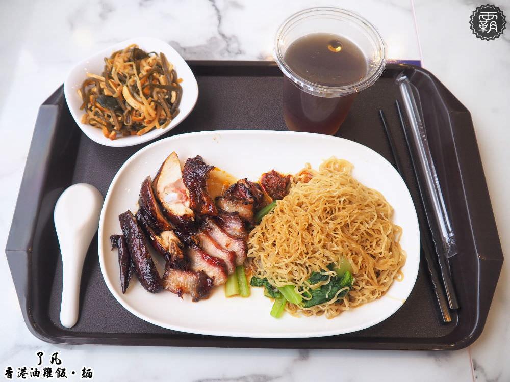 20171205161329 53 - 了凡香港油雞飯‧麵,台中首間店就在JMall商場~