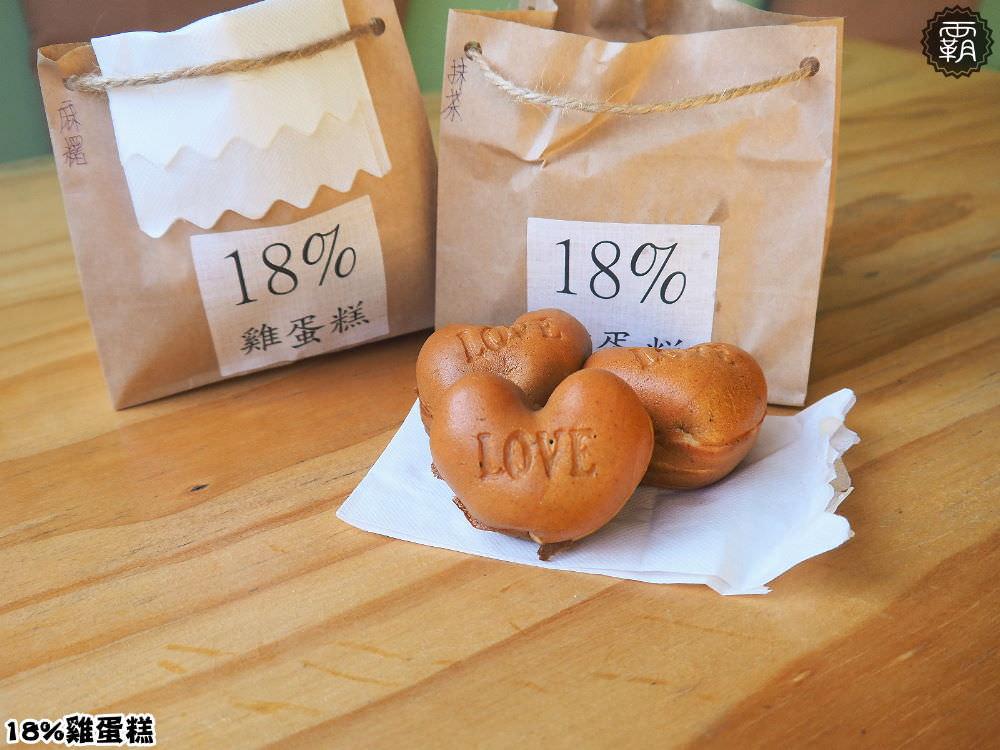 20171211232212 97 - 18%雞蛋糕,文青小提袋雞蛋糕換成愛心造型~