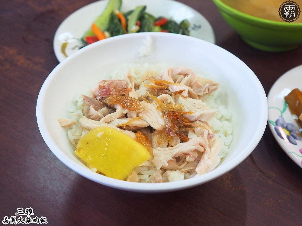 <嘉義小吃> 三雅嘉義火雞肉飯,嘉義火車站前50年老店,火雞肉飯吃起來清香不膩。