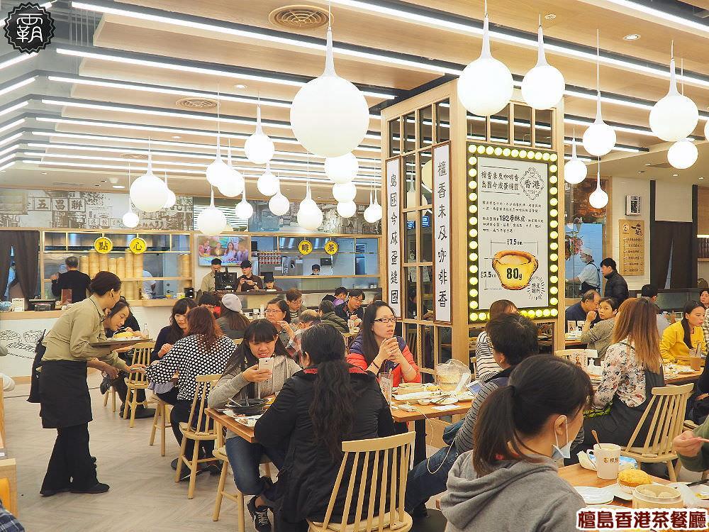 20171223185424 41 - 檀島香港茶餐廳,一口咬下油滋滋的燒鴨好邪惡,192層的酥皮蛋撻也不要錯過唷~