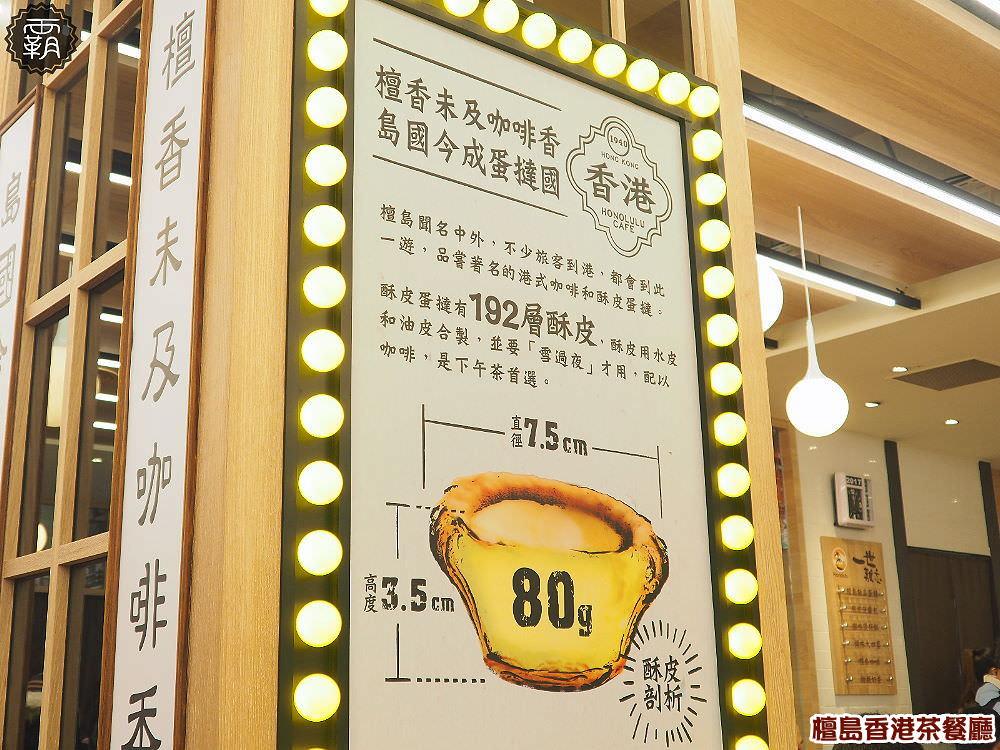 20171223185432 78 - 檀島香港茶餐廳,一口咬下油滋滋的燒鴨好邪惡,192層的酥皮蛋撻也不要錯過唷~