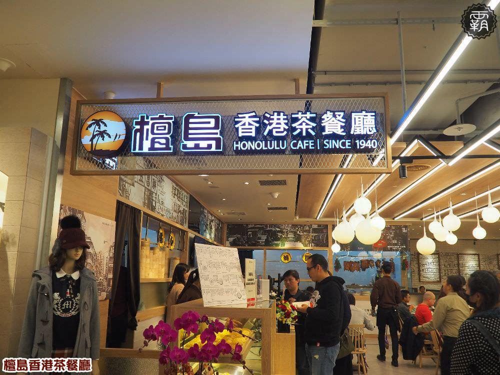 檀島香港茶餐廳,台中新光三越有繁複的1...