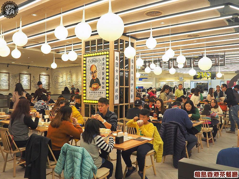 20171223185453 78 - 檀島香港茶餐廳,一口咬下油滋滋的燒鴨好邪惡,192層的酥皮蛋撻也不要錯過唷~